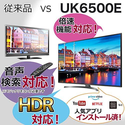 『LG 55V型 液晶 テレビ 55UK6500EJD 4K HDR対応 エッジ型LED IPSパネル 2018年モデル』の1枚目の画像