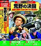 西部劇パーフェクトコレクション 荒野の決闘[DVD]