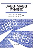 JPEG・MPEG完全理解