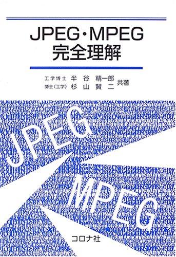 JPEG・MPEG完全理解の詳細を見る