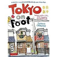 トーキョー散歩 ―Tokyo On Foot