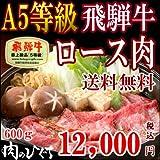 肉のひぐち プレミアムギフト 【A5等級】飛騨牛ロース肉600g入(化粧箱付) 焼肉用 お歳暮 お中元に最適