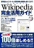Wikipedia ウィキペディア 完全活用ガイド