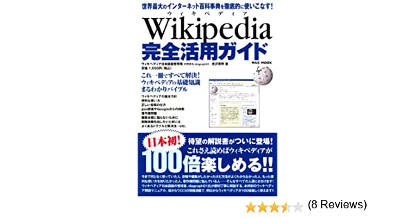 Wikipedia ウィキペディア 完全...