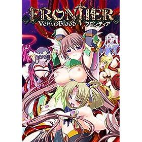 VenusBlood -FRONTIER-