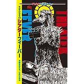 キルデスビジネス3D シアターフィーバー (Role&Roll Books)