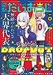月刊コミック 電撃大王 2018年7月号増刊 コミック電撃だいおうじ VOL.57