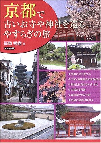 京都で古いお寺や神社を巡るやすらぎの旅
