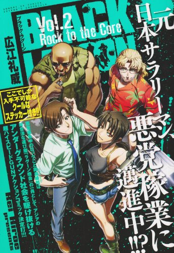 BLACK LAGOON 2 Rock to the Core (サンデーGXコミックス 10YEAR'S CHRONICLE)の詳細を見る