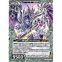 Z/X -ゼクス- 滅天竜ラストゼオレム(スーパーレア) ハジマリノミコ