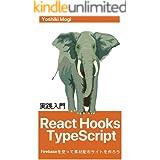 React Hooks TypeScript 実践入門 - Firebase を使って素材配布サイトを作ろう! (プログラミング実践入門)