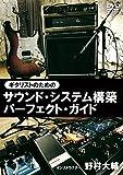 ギタリストのためのサウンド・システム構築パーフェクト・ガイド[DVD]