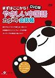 DVD版 やさしい中国語 カタコト会話帳 [DVD]