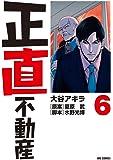 正直不動産 (6) (ビッグコミックス)