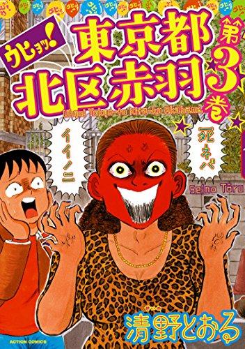 ウヒョッ!東京都北区赤羽 : 3 (アクションコミックス)の詳細を見る