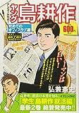ヤング島耕作 初めてのオフィスラブ編 アンコール刊行! (講談社プラチナコミックス)