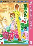 恋する1/4 5 (マーガレットコミックスDIGITAL)