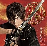 勝利の凱歌(プレス限定盤F) / 刀剣男士 formation of 三百年