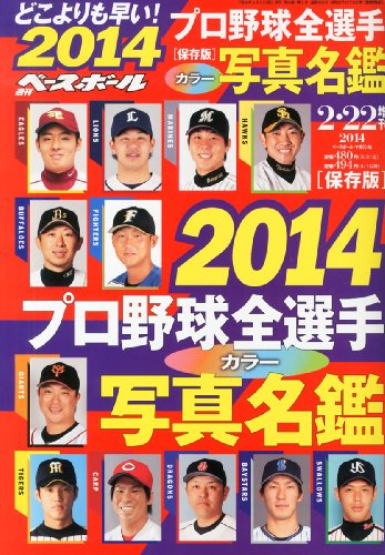 週刊ベースボール増刊 2014プロ野球全選手カラー写真名鑑 2014年 2/22号 [雑誌]の詳細を見る