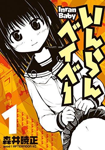 いんらんベイベー(1) (アフタヌーンコミックス)