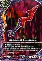 バディファイトX(バッツ)/黒毒竜のブラッドナイフ(ホロ仕様)/よっしゃ!! 100円ダークネスドラゴン
