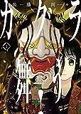 カグラ舞う!(1) (ヤングキングコミックス)