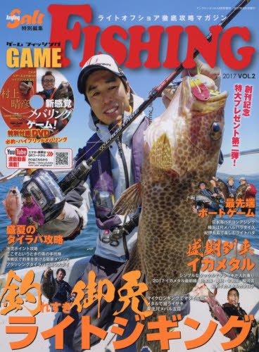 GAME FISHING(ゲーム フィッシング) Vol.2 2017年 08 月号 [雑誌]: Angling Salt 増刊
