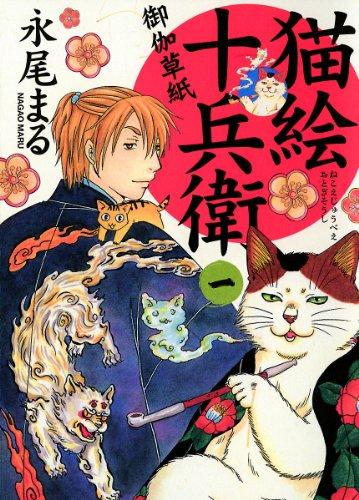 猫絵十兵衛 ~御伽草紙~(1) (ねこぱんちコミックス)の詳細を見る