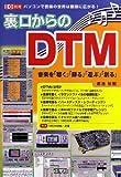 裏口からのDTM―パソコンで音楽の世界は無限に広がる! (I/O別冊)