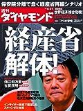 週刊 ダイヤモンド 2011年 8/27号 [雑誌]