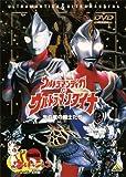 映画 ウルトラマンティガ&ウルトラマンダイナ 光の星の戦士たち <同時収録>ウルトラ...[DVD]