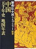 陳舜臣中国ライブラリー〈別巻〉中国五千年史地図年表
