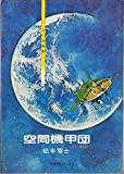 空間機甲団 / 松本 零士 のシリーズ情報を見る