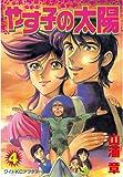 やす子の太陽(4) (アフタヌーンコミックス)