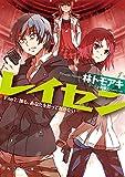 レイセン File7:誰も、あなたを放っておかない<レイセン> (角川スニーカー文庫)