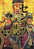 センゴク天正記(13) (ヤンマガKCスペシャル)