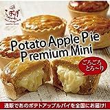 らぽっぽファーム 窯出しポテトアップルパイ?premium mini?(8個入)