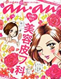 an・an (アン・アン) 2011年 11/9号 [雑誌]