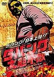 ダバング 大胆不敵 [DVD]
