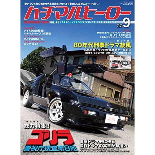 ハチマルヒーロー 2017年 9 月号 vol.43 [雑誌]