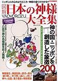 図解 日本の神様大全集 YAOYOROZU (スコラムック)
