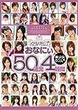 kawaii*おなにぃ50連発4時間 kawaii [DVD]