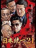日本統一21