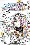 エア・ギア(34) (講談社コミックス)
