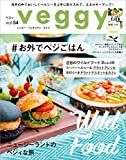 veggy (ベジィ) vol.54 2017年10月号 [雑誌]