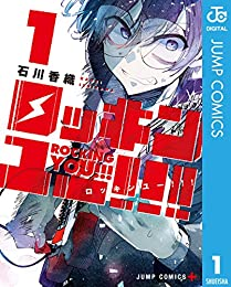 ロッキンユー!!! 1 (ジャンプコミックスDIGITAL)