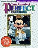 """東京ディズニーランドパーフェクトガイドブック―""""知っ得""""から""""トリビア""""までパークがいっそう楽しくなる情報や知識がいっぱい! (〔2005〕) (My Tokyo Disney resort (31))"""