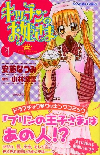 キッチンのお姫さま(4) (講談社コミックスなかよし)の詳細を見る