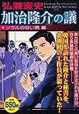 加治隆介の議 ソウルの甘い罠 (プラチナコミックス)