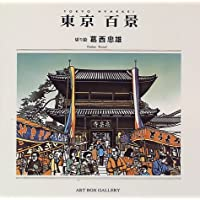 東京百景 (ART BOX GALLERYシリーズ)